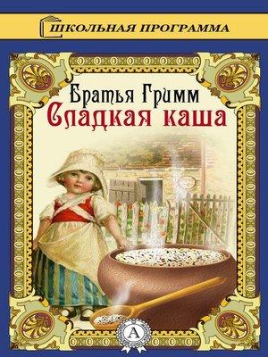 cover image of Сладкая каша