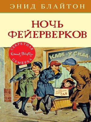 cover image of Ночь фейерверков