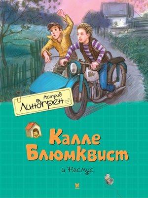 cover image of Калле Блюмквист и Расмус