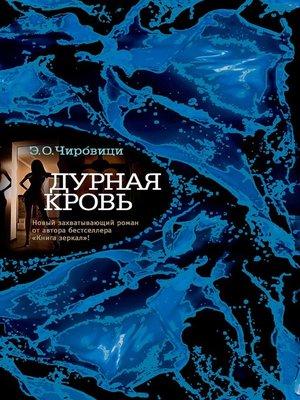 cover image of Дурная кровь