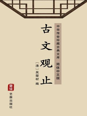 cover image of 古文观止(简体中文版)