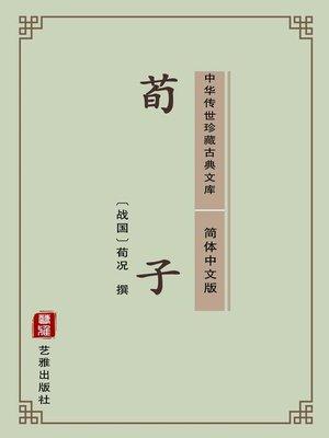 cover image of 荀子(简体中文版)
