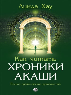 cover image of Как читать Хроники Акаши
