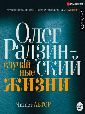 cover image of Случайные жизни
