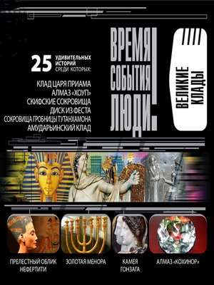 cover image of Великие клады
