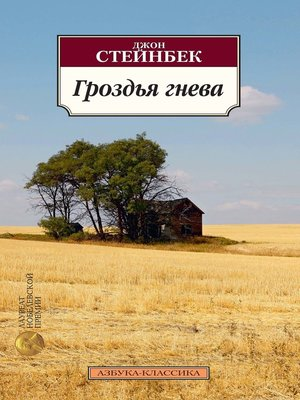 cover image of Гроздья гнева
