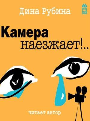 cover image of Камера наезжает!...