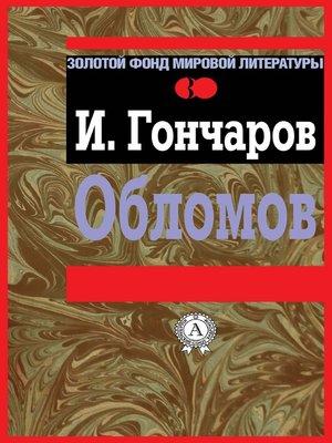 cover image of Обломов