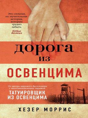 cover image of Дорога из Освенцима