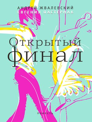 cover image of Открытый финал