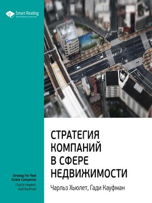 cover image of Стратегия компаний в сфере недвижимости