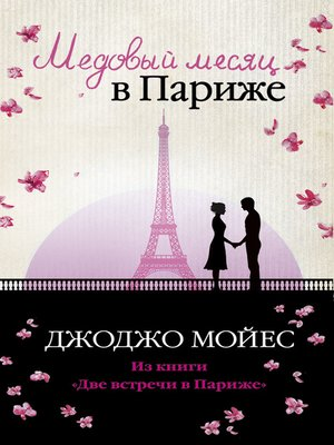 cover image of Медовый месяц в Париже