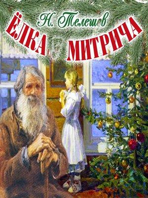 cover image of Ёлка Митрича