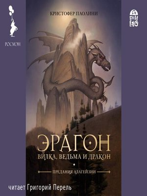 cover image of Эрагон. Вилка, ведьма и дракон