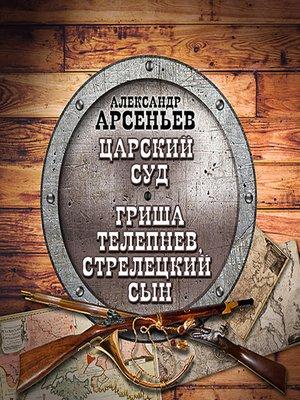 cover image of Царский суд. Гриша Телепнев, стрелецкий сын
