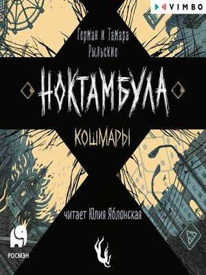 cover image of Ноктамбула. Кошмары