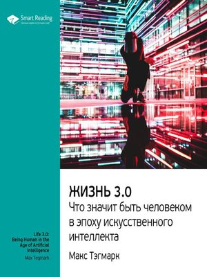 cover image of Жизнь 3.0