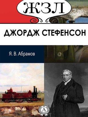 cover image of ЖЗЛ. Джордж Стефенсон. Его жизнь и научно-практическая деятельность