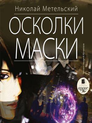 cover image of Осколки маски