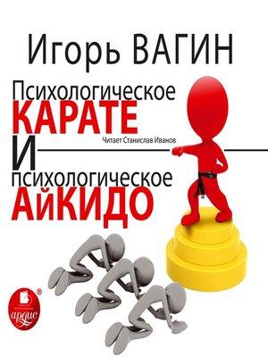 cover image of Психологическое карате и психологическое айкидо