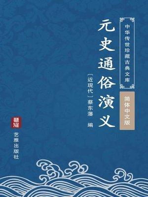 cover image of 元史通俗演义(简体中文版)