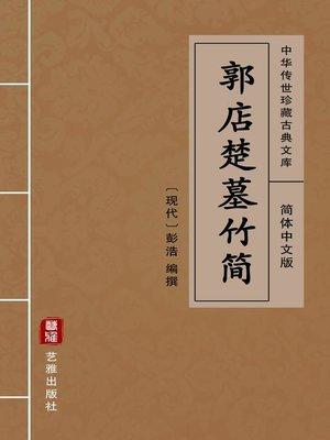 cover image of 郭店楚墓竹简(简体中文版)
