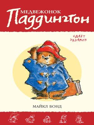 cover image of Медвежонок Паддингтон сдает экзамен. Кн.11