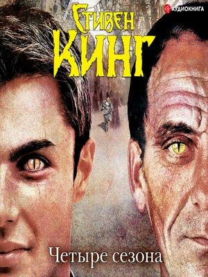 cover image of Четыре сезона