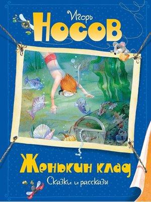 cover image of Женькин клад