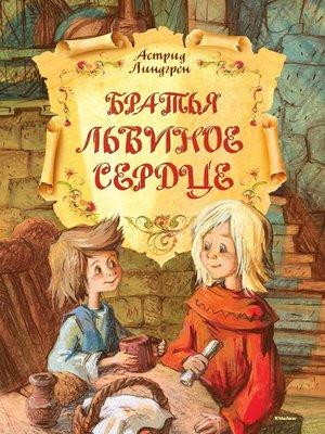 cover image of Братья Львиное Сердце
