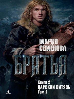 cover image of Царский витязь. Том 2
