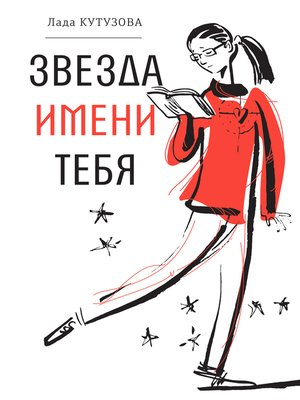 cover image of Звезда имени тебя