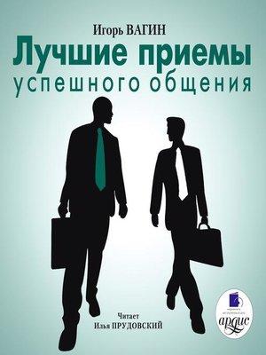 cover image of Лучшие приемы успешного общения