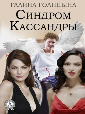 cover image of Синдром Кассандры