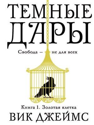 cover image of Темные Дары. Книга 1. Золотая клетка