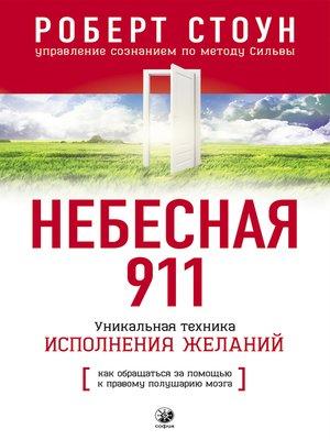 cover image of Небесная 911