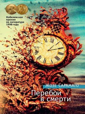 cover image of Перебои в смерти