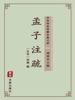 cover image of 孟子注疏(简体中文版)