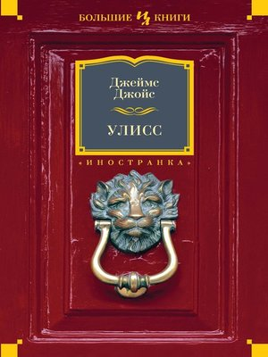 cover image of Улисс