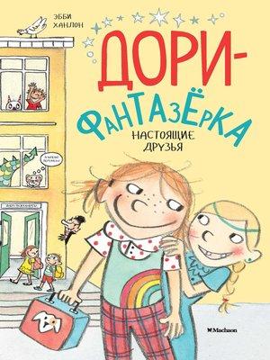 cover image of Настоящие друзья