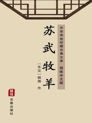 cover image of 苏武牧羊(简体中文版)