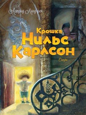 cover image of Крошка Нильс Карлсон