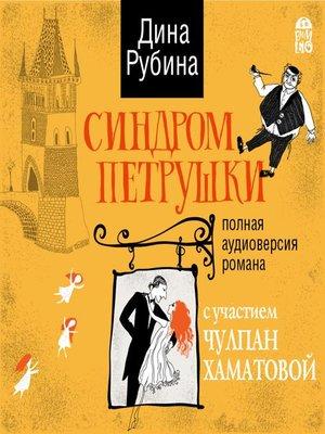 cover image of Синдром Петрушки