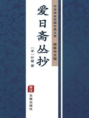 cover image of 爱日斋丛抄(简体中文版)