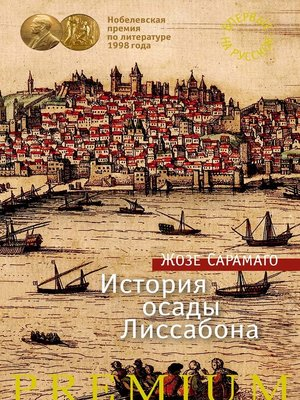 cover image of История осады Лиссабона