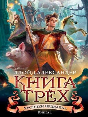 cover image of Хроники Придайна. Книга1. Книга Трех