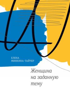 cover image of Женщина назаданную тему