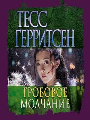 cover image of Гробовое молчание