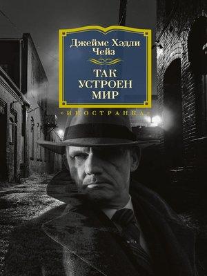 cover image of Так устроен мир