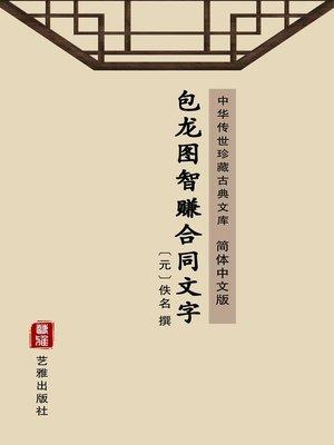cover image of 包龙图智赚合同文字(简体中文版)